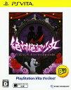 【中古】絶対絶望少女 ダンガンロンパ Another Episode PlayStation Vita the Bestソフト:PSVitaソフト/アクション・…
