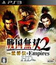 【中古】戦国無双2 with 猛将伝 & Empires HD Versionソフト:プレイステーション3ソフト/アクション・ゲーム