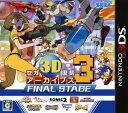 【中古】セガ3D復刻アーカイブス3 FINAL STAGEソフト:ニンテンドー3DSソフト/その他・ゲーム