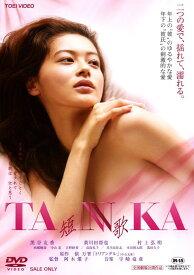 【中古】TANNKA 短歌 【DVD】/黒谷友香DVD/邦画ラブロマンス