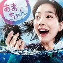 【中古】連続テレビ小説 あまちゃん オリジナル・サウンドトラック/TVサントラCDアルバム/サウンドトラック