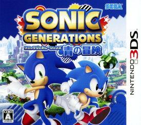 【中古】ソニック ジェネレーションズ 青の冒険ソフト:ニンテンドー3DSソフト/アクション・ゲーム
