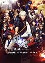 【中古】2.銀魂 掟は破るためにこそある 【DVD】/小栗旬DVD/邦画コメディ
