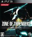 【中古】ZONE OF THE ENDERS HD EDITIONソフト:プレイステーション3ソフト/アクション・ゲーム