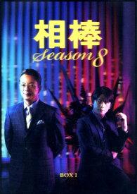 【中古】1.相棒 8th BOX 【DVD】/水谷豊DVD/邦画TV