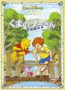 【中古】くまのプーさん 完全保存版 <期間限定生産版>/久米明DVD/海外アニメ・定番スタジオ