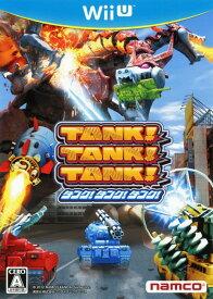 【中古】TANK!TANK!TANK!ソフト:WiiUソフト/アクション・ゲーム