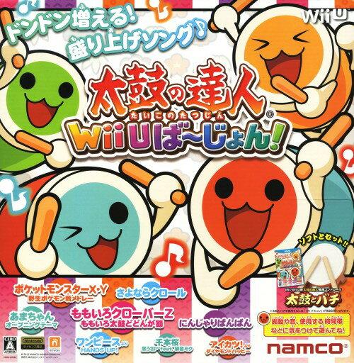 【中古】太鼓の達人 Wii Uば〜じょん! コントローラー「太鼓とバチ」同梱版 (同梱版)