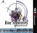 【中古】タイムトラベラーズソフト:ニンテンドー3DSソフト/アドベンチャー・ゲーム