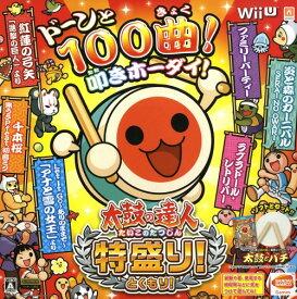 【中古】太鼓の達人 特盛り! 同梱版(ソフト+専用太鼓コントローラ「太鼓とバチ」1セットつき) (同梱版)ソフト:WiiUソフト/リズムアクション・ゲーム