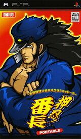 【中古】大都技研公式パチスロシミュレーター 押忍!番長 PORTABLEソフト:PSPソフト/パチンコパチスロ・ゲーム