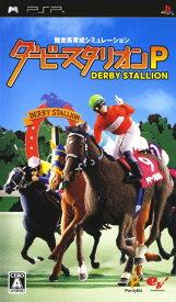 【中古】ダービースタリオンPソフト:PSPソフト/スポーツ・ゲーム