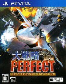 【中古】大戦略PERFECT 〜戦場の覇者〜ソフト:PSVitaソフト/シミュレーション・ゲーム
