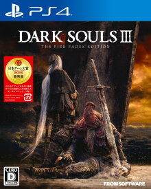 【中古】DARK SOULS3 THE FIRE FADES EDITIONソフト:プレイステーション4ソフト/ロールプレイング・ゲーム