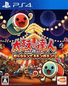 【中古】太鼓の達人 セッションでドドンがドン!ソフト:プレイステーション4ソフト/リズムアクション・ゲーム