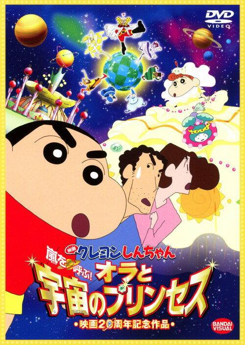 【中古】クレヨンしんちゃん 嵐を呼ぶ!オラと宇宙の…(劇) 【DVD】/矢島晶子