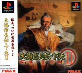 【中古】大海信長伝・下天2ソフト:プレイステーションソフト/シミュレーション・ゲーム