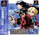【中古】大航海時代外伝ソフト:プレイステーションソフト/シミュレーション・ゲーム