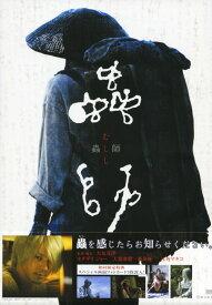 【中古】蟲師 【DVD】/オダギリジョーDVD/邦画SF
