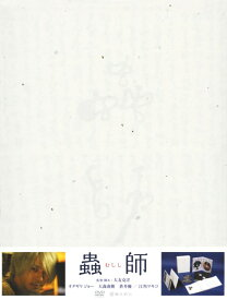 【中古】初限)蟲師 大友克洋完全監修 蟲箱 【DVD】/オダギリジョーDVD/邦画SF
