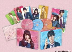 【中古】ういらぶ。 豪華版 【DVD】/平野紫耀DVD/邦画青春