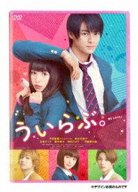 【中古】ういらぶ。 【DVD】/平野紫耀DVD/邦画青春