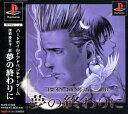 【中古】探偵 神宮寺三郎 夢の終わりにソフト:プレイステーションソフト/アドベンチャー・ゲーム