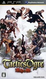 【中古】タクティクスオウガ 運命の輪ソフト:PSPソフト/シミュレーション・ゲーム