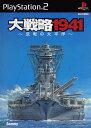 【中古】大戦略1941 〜逆転の太平洋〜