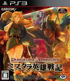 【中古】ダンジョンズ&ドラゴンズ −ミスタラ英雄戦記−ソフト:プレイステーション3ソフト/ロールプレイング・ゲーム