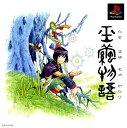【中古】玉繭物語ソフト:プレイステーションソフト/ロールプレイング・ゲーム