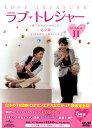 【中古】ラブ・トレジャー −夜になればわかること 完全版 DVD−BOX II/キム・ソナDVD/韓流・華流