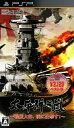 【中古】太平洋の嵐 〜戦艦大和、暁に出撃す〜 【システムソフトセレクション】ソフト:PSPソフト/シミュレーション・ゲーム
