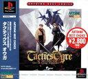 【中古】タクティクスオウガ ARTDINK BEST CHOICEソフト:プレイステーションソフト/シミュレーション・ゲーム