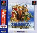 【中古】大航海時代4 PORTO ESTADO (初回版)ソフト:プレイステーションソフト/シミュレーション・ゲーム