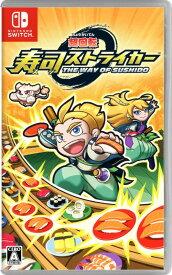 【中古】超回転 寿司ストライカー The Way of Sushidoソフト:ニンテンドーSwitchソフト/パズル・ゲーム