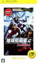 【中古】地球防衛軍2 PORTABLE PSP the Bestソフト:PSPソフト/アクション・ゲーム