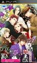 【中古】蝶の毒 華の鎖〜大正艶恋異聞〜ソフト:PSPソフト/恋愛青春 乙女・ゲーム
