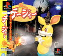 【中古】チージィーソフト:プレイステーションソフト/アクション・ゲーム