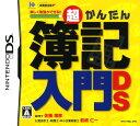 【中古】超かんたん簿記入門DSソフト:ニンテンドーDSソフト/脳トレ学習・ゲーム