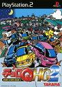 【中古】チョロQ HG2(ハイグレード2)ソフト:プレイステーション2ソフト/モータースポーツ・ゲーム
