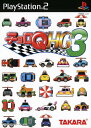 【中古】チョロQ HG3(ハイグレード3)ソフト:プレイステーション2ソフト/モータースポーツ・ゲーム