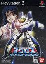 【中古】超時空要塞マクロスソフト:プレイステーション2ソフト/シューティング・ゲーム