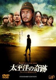 【中古】太平洋の奇跡 フォックスと呼ばれ… スタンダード・ED 【DVD】/竹野内豊DVD/邦画歴史戦争