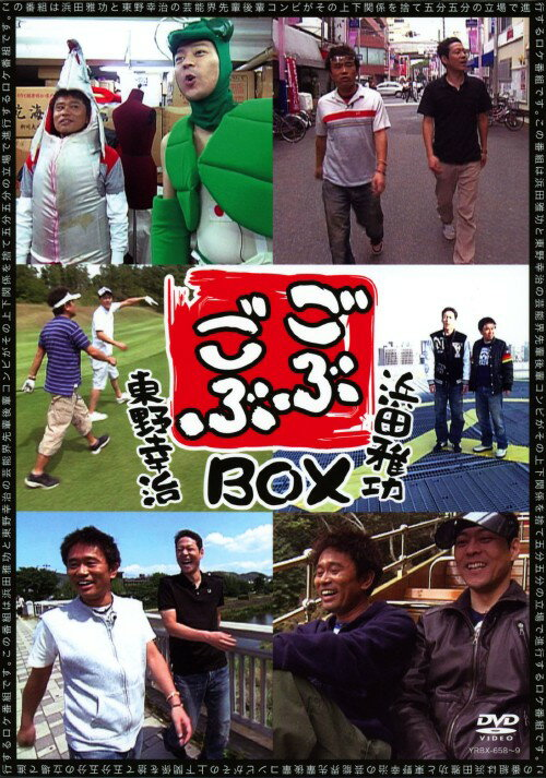 【中古】ごぶごぶ BOX/浜田雅功DVD/邦画バラエティ