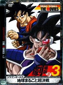 【中古】3.ドラゴンボールZ (劇) 地球まるごと超決戦 【DVD】/野沢雅子DVD/コミック
