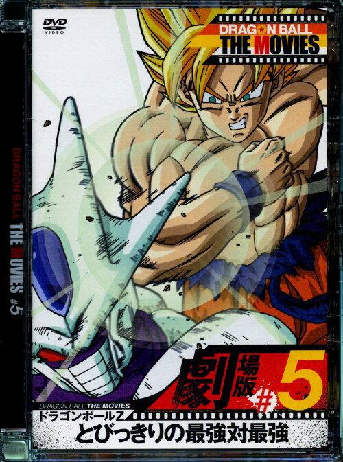 【中古】DRAGON BALL THE MOVIES #05 ドラゴンボールZ とびっきりの最強対最強/野沢雅子DVD/コミック