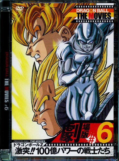 【中古】DRAGON BALL THE MOVIES #06 ドラゴンボールZ 激突!!100億パワーの戦士たち/野沢雅子DVD/コミック