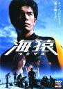 【中古】海猿 【DVD】/伊藤英明DVD/邦画ドラマ
