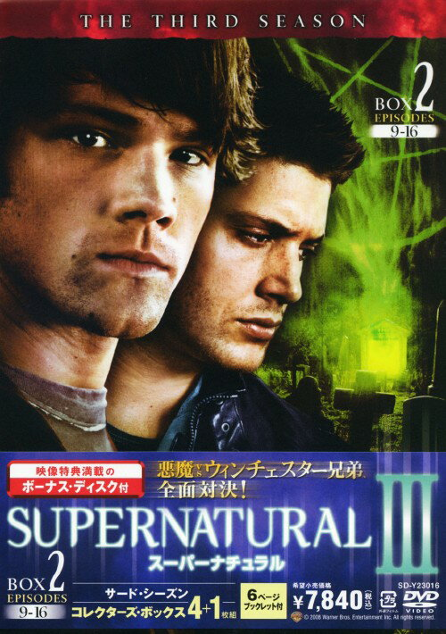 【中古】スーパーナチュラル THE THIRD SEASON BOX 2/ジャレッド・パダレッキDVD/海外TVドラマ
